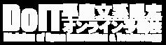 【DoIT公式】早慶文系限定オンライン予備校